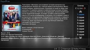 tigertv.ru_0_16_1_2