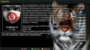 tigertv.ru_0_22a_1